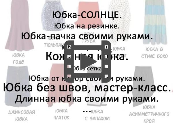 Видео: как пошить юбку.