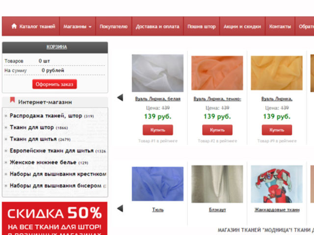 Модница – интернет магазин тканей и штор