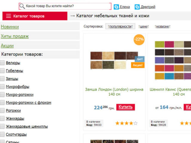 Мебельные ткани от Divani.ua