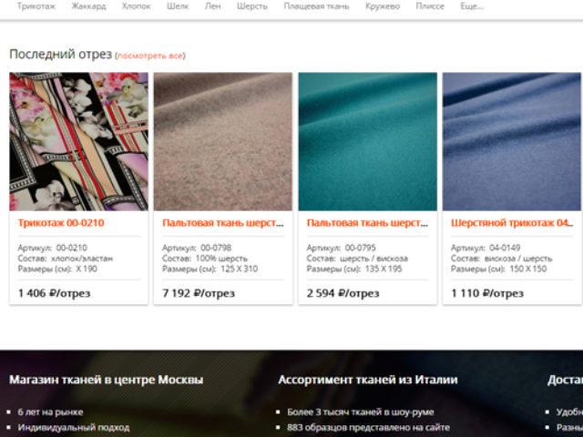 Интернет-магазине итальянских тканей «Тканный Ряд»