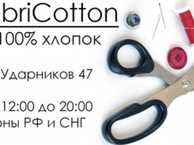 Fabricotton — магазин хлопковых тканей