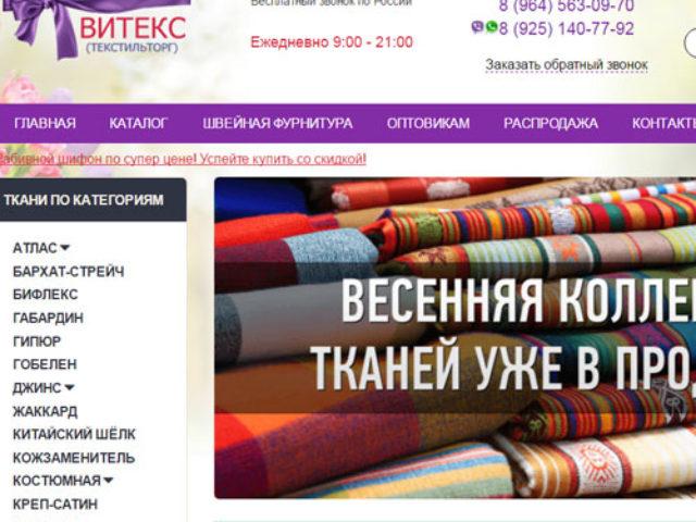 ВИТЕКС – интернет-магазин тканей