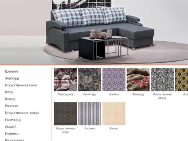 Belkraft – мебельные ткани