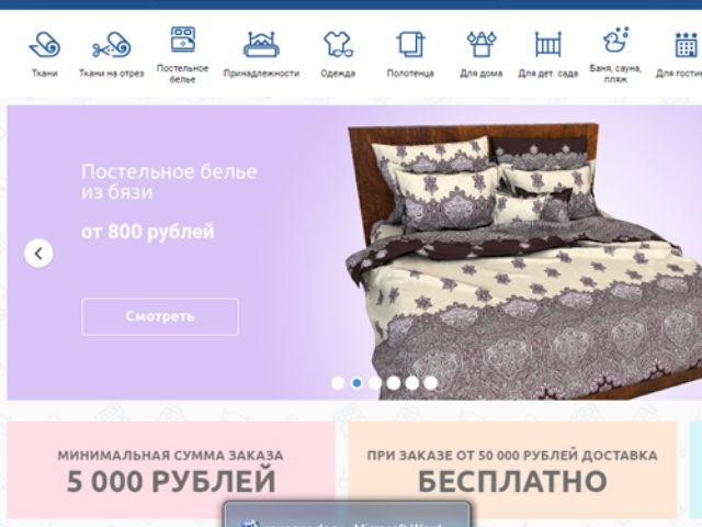 Вселенная текстиля – оптовый интернет-магазин