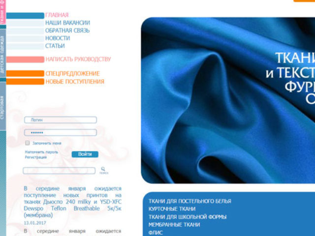 Олдос — оптовая продажа тканей