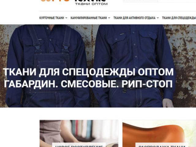 Pro-Textile — ткани для верхней одежды оптом