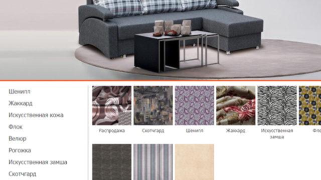 Belkraft — мебельные ткани