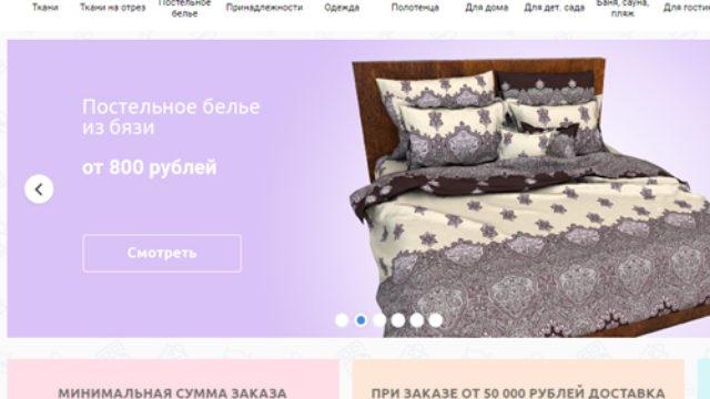Вселенная текстиля — оптовый интернет-магазин
