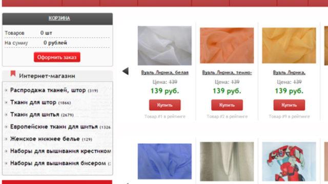 Модница — интернет магазин тканей и штор
