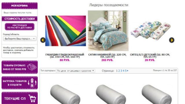 Оптовый интернет магазин ивановского текстиля