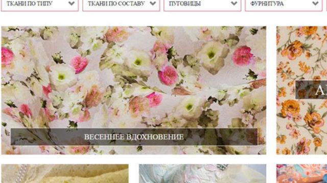 ТИССУРА — магазин элитных тканей