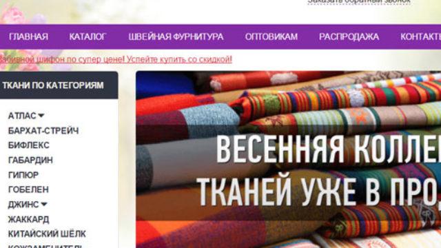 ВИТЕКС — интернет-магазин тканей