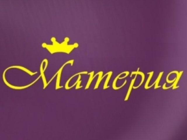 Магазин элитных тканей «Материя»