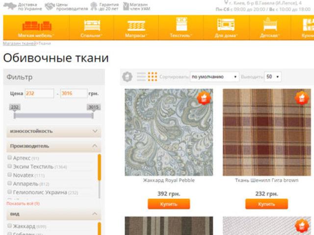Мебельные ткани от MebelOk
